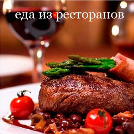 еда-ресторан